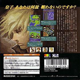 Densetsu no Ogre Battle Gaiden: Zenobia no Ouji - Box - Back