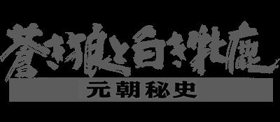Aoki Ookami to Shiroki Mejika: Genchou Hishi - Clear Logo