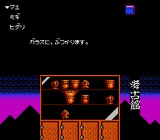 Ankoku Shinwa: Yamato Takeru Densetsu - Screenshot - Gameplay