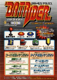 Armed Police Batrider - Arcade - Controls Information