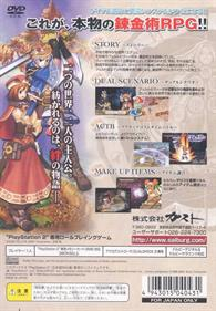 Atelier Iris 2: The Azoth of Destiny - Box - Back