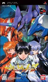 Neon Genesis Evangelion: Tsukurareshi Sekai: Another Cases