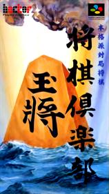 Honkakuha Taikyoku Shogi: Shogi Club