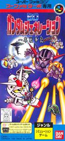 SD Gundam Generations (A) 1 Nen Sensouki