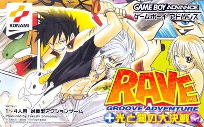 Groove Adventure Rave: Hikari to Yami no Daikessen