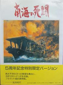 Daikairei: Dai Nippon Teikoku Gentei Okaidokuban