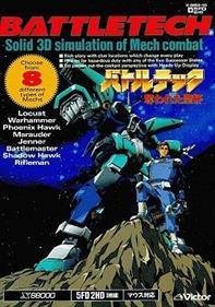Battletech: Ubawareta Seihai