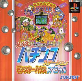 Hissatsu Pachinko Station: Monster House Special