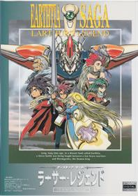 Earthtia Saga: Larthur's Legend