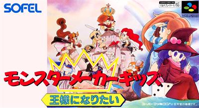 Monster Maker Kids: Ousama ni Naritai