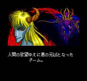 Ys IV: Mask of the Sun - Screenshot - Gameplay