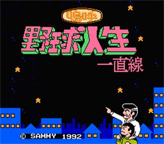 Aa Yakyuu Jinsei Icchokusen - Screenshot - Game Title