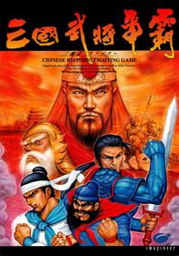 Sangoku Bushou Souha: Sangokushi Fighter