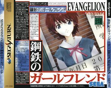 Shinseiki Evangelion: Koutetsu no Girlfriend