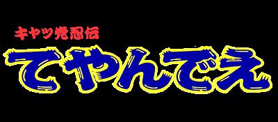 Kyatto Ninden Teyandee - Clear Logo