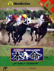 Keiba Simulation: Honmei