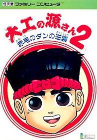 Daiku no Gen-San 2: Akage no Dan no Gyakushuu