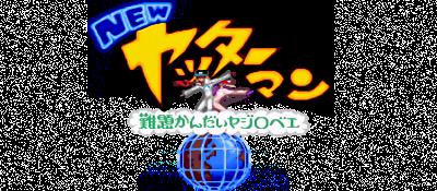 New Yatterman: Nandai Kandai Yajirobee - Clear Logo