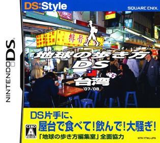 Chikyuu no Arukikata DS: Taiwan '07-'08