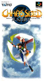Chaos Seed: Fuusui Kairouki