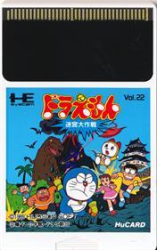 Doraemon: Meikyuu Daisakusen - Cart - Front
