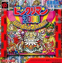 Bikkuriman 2000: Viva! Pocket Festival!