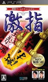 Shogi World Champion: Gekisashi Portable