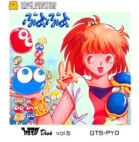 Famimaga Disk Vol. 5: Puyo Puyo - Fanart - Box - Front