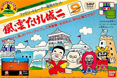 Family Trainer 9: Fuuun Takeshi-jou 2