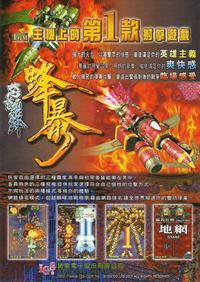 DoDonPachi II: Bee Storm - Advertisement Flyer - Front