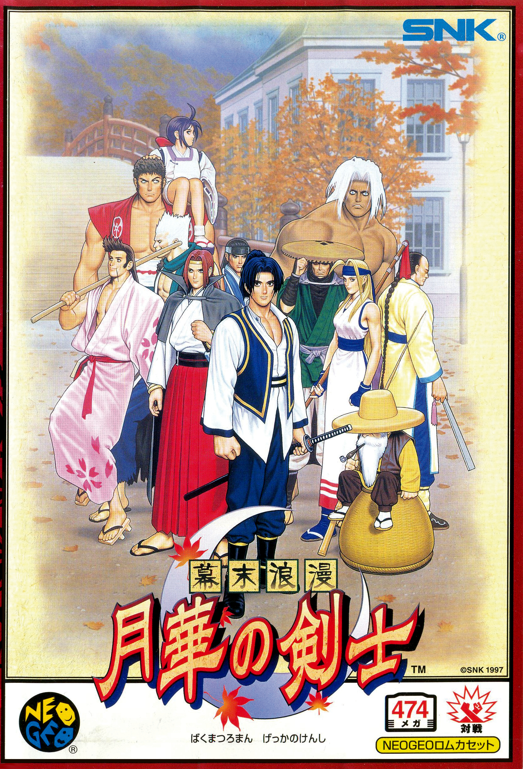 Image result for the last blade neo geo box art