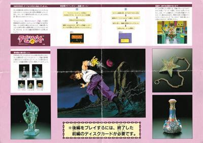 Time Twist: Rekishi no Katasumi de... - Kouhen - Advertisement Flyer - Back