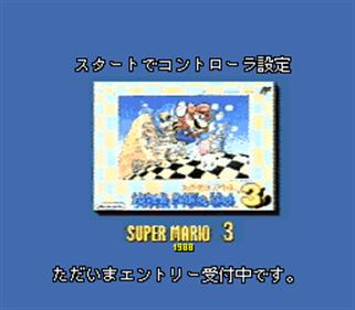 BS Super Mario Collection: Dai-3-shuu - Screenshot - Game Title