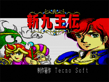 New Legendly Nine Gems: Shinku - Screenshot - Game Title