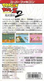 Dragon Ball Z: Super Butouden 2 - Box - Back