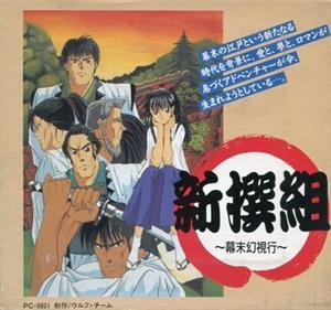 Shinsengumi: Bakumatsu Genshikou