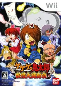 Gegege no Kitarou: Youkai Daiundoukai