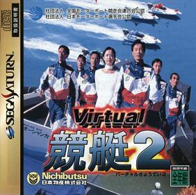 Virtual Kyoutei 2