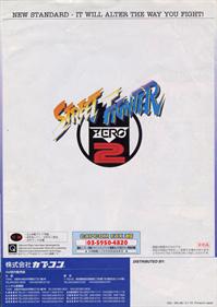 Street Fighter Alpha 2 - Advertisement Flyer - Back