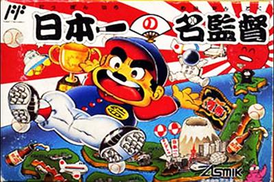 Nippon Ichi no Meikantoku