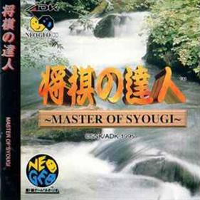 Syougi No Tatsujin: Master of Syougi