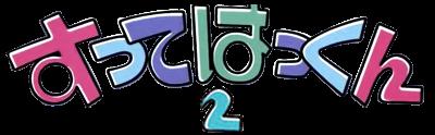 BS Sutte Hakkun 2 - Clear Logo
