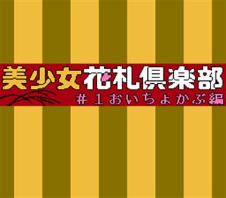 Bishoujo Hanafuda Club Vol 1: Oityokabu Hen - Screenshot - Game Title
