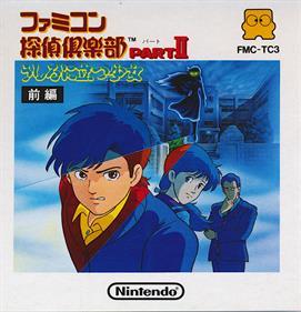 Famicom Tantei Club Part II: Ushiro ni Tatsu Shoujo - Zenpen