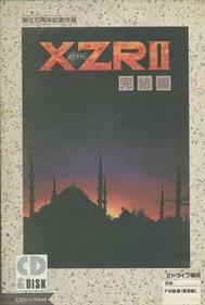 XZR II: Kanketsuhen