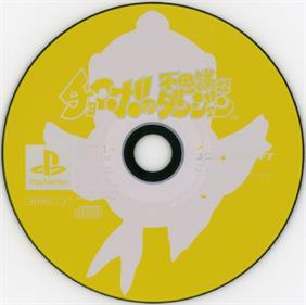 Chocobo no Fushigi na Dungeon - Disc