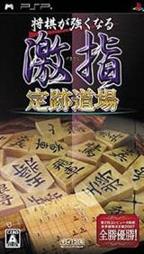 Shogi ga Tsuyokunaru: Gekishi: Jouseki Dojo