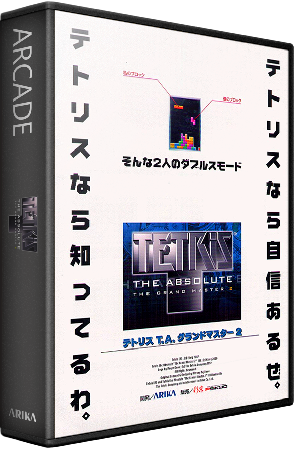 Tetris the Absolute: The Grand Master 2 Details - LaunchBox