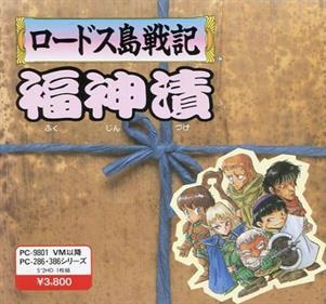 Record of Lodoss War: Fukujinzuke