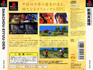 Shachou Eiyuuden: The Eagle Shooting Heroes - Box - Back